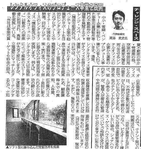 【記事掲載】レンタルオフィスのプロデュース事業について(週刊ビル経営)