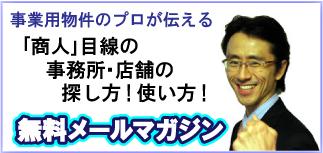 無料メールマガジン「事務所・店舗の探し方!使い方!」