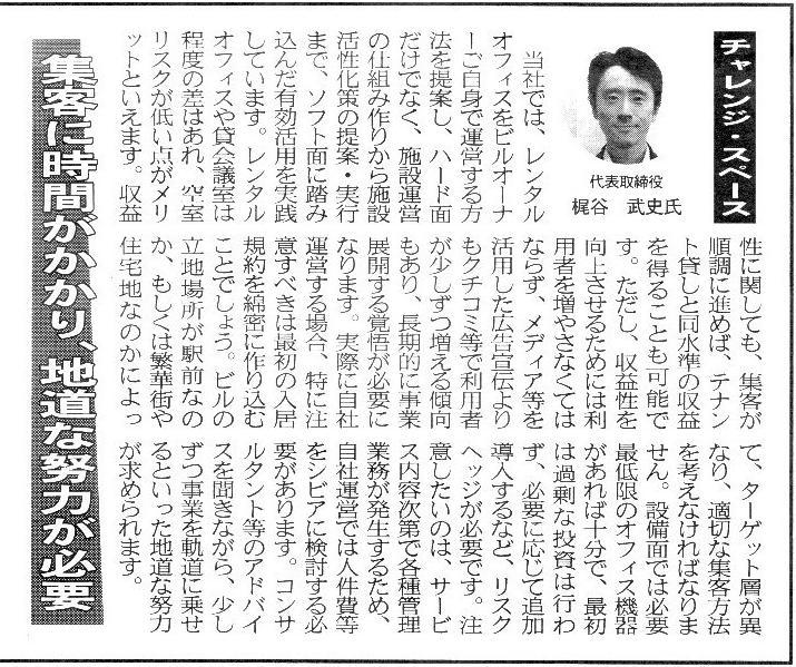 【記事掲載】オフィスビルの空室活用について(週刊ビル経営)