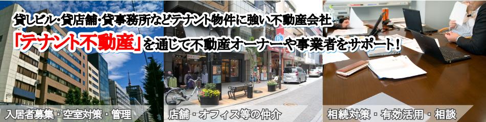 横浜・神奈川のテナント専門の不動産会社(テナント募集・空室対策・賃貸管理)